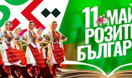 Розите на България