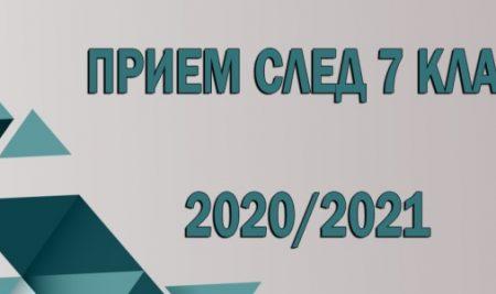 Прием след 7 клас за учебната 2020/2021 година