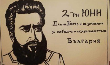 """,, Тоз, който падне в бой за свобода, той не умира!"""" Христо Ботев"""